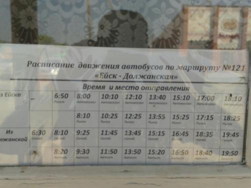 Расписание автобусов Ейск-Должанская