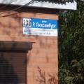 В Ейске изменят дизайн табличек с названием улиц и номерами домов