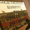 Завершено расследование дел о наводнении в Крымске