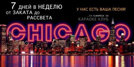 Караоке-бар Чикаго (Chicago)