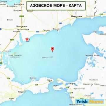 Сокровища Азовского моря.